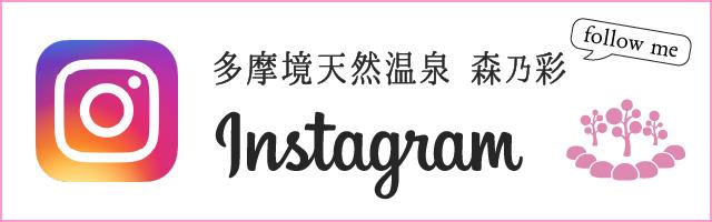 森乃彩 公式instagram